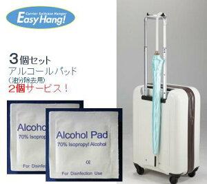 【3個セットでサービス!】旅行グッズ 小物掛け「EasyHang!」イージーハング スーツケース キャリーケース キャリーバッグ フック 荷物かけ 便利グッズ 旅行用品 トラベル用品 トラベルグッ