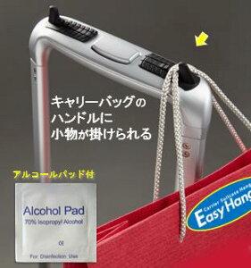 旅行グッズ 荷物かけ「Easy Hang!」イージーハング アルコールパッドのセットスーツケース キャリーバッグ キャリーケース 便利グッズ 小物掛け 旅行用品 トラベル用品 トラベルグッズ キャ