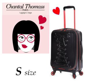 【日本初上陸!】Chantal Thomass La corsetシリーズ キャリーバッグ キャリーケース スーツケース Sサイズ 機内持ち込みサイズ 機内持込 小型 4輪 45リットル フロントオープン ファスナー TSAロッ