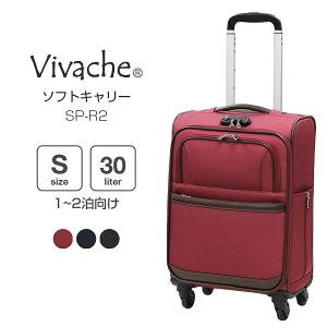 Vivache(ビバーシェ) スーツケース ソフトキャリーケース 機内持ち込み 軽量 SP-R2 30リットル Sサイズ 4輪 小型 1〜2泊向け【送料無料】