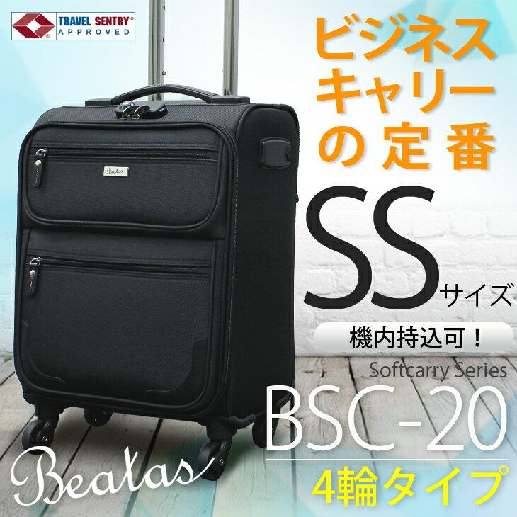 Beatas(ビータス)BSC-20 4輪タイプ スーツケース キャリケース キャリーバッグ ビジネス キャリー ソフト 機内持ち込み可サイズ 小型 軽量 SSサイズ 1日 2日 シンプル【送料無料・半年修理付】【あす楽対応】