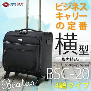 BSC-20(ビータス)ソフトキャリーケース横型