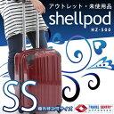 アウトレット スーツケース キャリケース キャリーバッグ ファスナー ジッパー シェルポッド