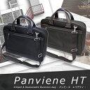 【同時購入限定価格】ビジネスバッグ 2WAY+オンキャリー 軽量・収納力・機能性に優れたビジネスバッグ Panviene(パン…