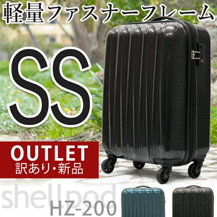 スーツケース キャリーバッグ shellpod HZ-200 SSサイズ 機内持ち込み可 超軽量 小型 キャリーバッグ ファスナー TSAロック ビジネス 1日 2日 シンプル 小さい 訳あり【送料無料・あす楽】【アウトレット】
