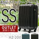 【セール中!】スーツケース キャリーバッグ shellpod HZ-200 SSサイズ 機内持ち込み...