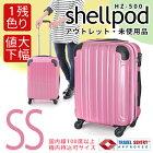 アウトレットシェルポッドファスナータイプスーツケースshellpodHZ-500
