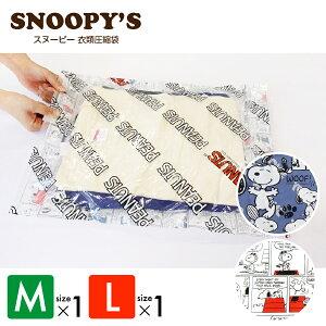 スヌーピー 衣類圧縮袋 M/Lサイズセット