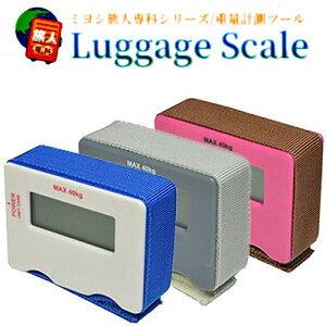 ミヨシ ラゲッジスケール MBL-02スーツケース・キャリーケース同時購入限定価格★!【05P08Feb15】【RCP】【YDKG-td】