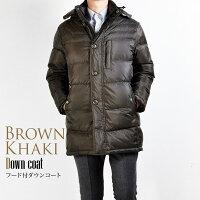 ダウンコートフード着脱式軽量高保温ドローコード付メンズコートブラウンカーキ