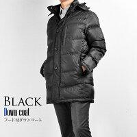 ダウンコートフード着脱式軽量高保温ドローコード付メンズコートブラック黒