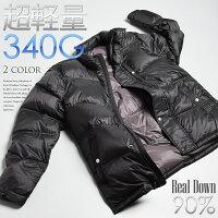 ダウンジャケットブルゾンジャンパー超軽量340g高保温防風はっ水透湿メンズ(全2色)