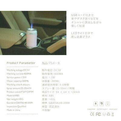 加湿器卓上USBLEDライト静音超音波小型缶デザインデスクオフィスインテリア家電車ミニ加湿おしゃれかわいいパステルカラーピンクブルーグリーン
