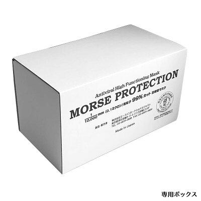 【15時まで最短即日発送!】日本製使い切りマスク
