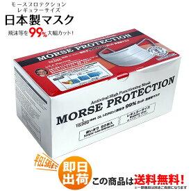 日本製マスク 大人用 使い切りマスク モースマスク morse protection 3層構造 50枚入 レギュラーサイズ N99 規格 【平日15時、土日祝12時まで即日発送!】※即日発送の締切時間は注文ではなく決済確認が取れたタイミング