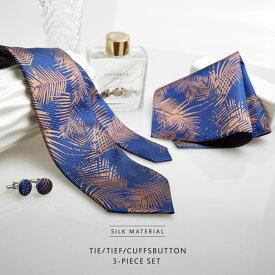 SILK100% ネクタイ ポケットチーフ カフスボタン 3点セット ネイビー パームリーフ織柄