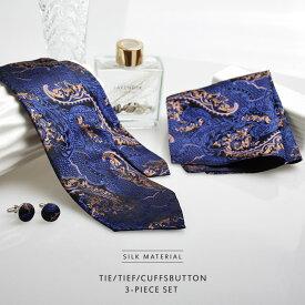 SILK100% ネクタイ ポケットチーフ カフスボタン 3点セット ネイビー アラベスク織柄