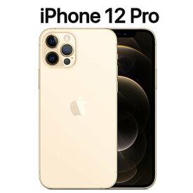 未使用品 iPhone12 Pro 256GB ゴールド docomo SIMロック解除済 NW○ MGMD3J/A A2406 白ロム アップル 【平日15時、土日祝12時までの決済確定で即日出荷】