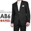 礼服 喪服 スーツ レンタル フォーマル ブラック メンズ AB体6号(目安:身長175cm-ウエスト88cm)