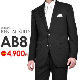礼服 喪服 スーツ レンタル フォーマル ブラック メンズ AB体8号(目安:身長185cm-ウエスト92cm)