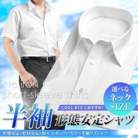 半袖 ワイシャツ メンズ 白 無地 形態安定 ビジネスシャツ ホワイト レギュラーカラー yシャツ