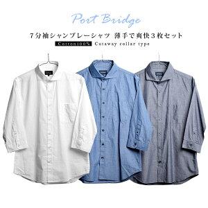 在庫処分 七分袖 3枚セット カッタウェイ ビジカジ シャンブレー ワイシャツ 綿100% 白 青 紺