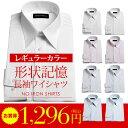 ワイシャツ 長袖 形態安定 メンズ ベーシック 定番 Yシャツ レギュラーカラー 形状安定 形状記憶 メンズシャツ ビジネス仕事用 選べる6タイプ
