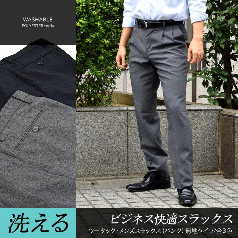 スラックス メンズ ビジネス ツータック 無地 春夏 ウォッシャブル対応 ブラック ネイビー グレー 黒 紺 灰色 洗えるパンツ