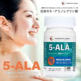 【予約販売・11月中旬〜随時出荷予定】ネオファーマジャパン 5-ALA 50mg アミノ酸 5-アミノレブリン酸 配合 サプリメント 60粒 60日分 国内製造 日本製