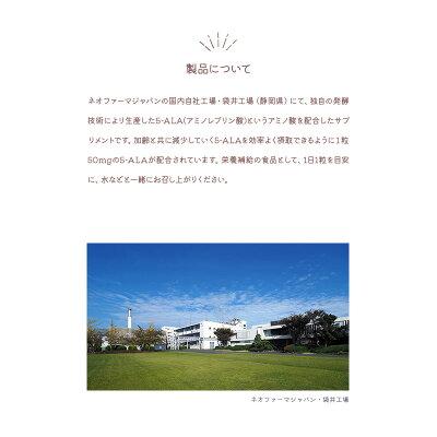 ネオファーマジャパン5-ALA50mgアミノ酸5-アミノレブリン酸配合サプリメント60粒60日分国内製造日本製