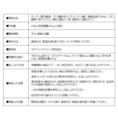 【予約販売・10月中旬〜随時出荷予定】ネオファーマジャパン5-ALA50mgアミノ酸5-アミノレブリン酸配合サプリメント60粒60日分国内製造日本製