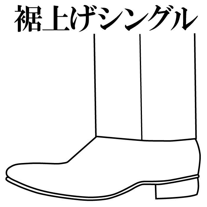 お裾上げシングル【後払い決済不可】