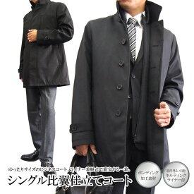 秋冬物 シングル コート ボンディング生地 取り外し可能キルティングライナー coat メンズ メンズコート ビジネス ビジネスコート 外套 紳士服 オフィス(S,M,L,LL)