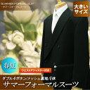 《サマーフォーマル》ダブル4ツボタン ワンタック 大きいサイズ フォーマル スーツ suit ダブル アジャスター メッシュ裏地 キングサイズ 黒 ブラック b...