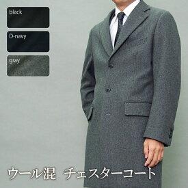 秋冬物 チェスター コート ウール混 フォーマル coat メンズ メンズコート ビジネス ビジネスコート 外套 紳士服 オフィス(S,M,L,LL)