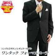 【商品到着後レビューでプレゼントGET!】フォーマルストレッチレギュラー2ボタンスーツアジャスター付き(スーツメンズメンズスーツビジネススーツ紳士服黒ブラック)(YA体)(A体)(AB体)結婚式スーツ