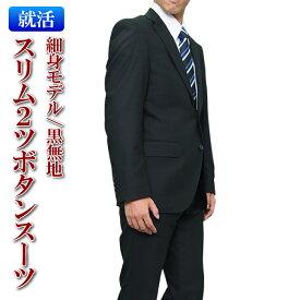 【就活スーツ】2ツボタン ノータック スリム スーツ suit メンズ メンズスーツ ビジネス ビジネススーツ 紳士服 就職活動 面接 リクルート リクルートスーツ(YA体)(A体)(AB体)(BE体)