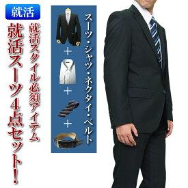 【就活4点セット】スリムスーツ+シャツ+ネクタイ+ベルト メンズスーツ 2ツボタン ノータック ビジネススーツ 紳士服 就職活動 面接 リクルート(YA体)(A体)(AB体)(BE体)