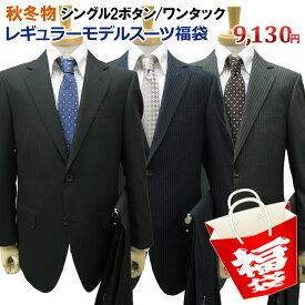 【福袋】秋冬物 レギュラー 2ツボタン スーツ メンズ メンズスーツ ビジネス ビジネススーツ 紳士服 結婚式 定番 黒 紺 グレー(A体)(AB体)(BE体)