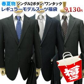 【福袋】春夏物 2ツボタン ワンタック レギュラー スーツ メンズ メンズスーツ ビジネス ビジネススーツ 紳士服 結婚式 定番 黒 紺 グレー ブラウン(A体)(AB体)(BE体)