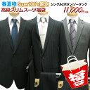 【2着同時購入で1着9,900円に(税別)】【ウール100% 福袋】春夏物2ツボタン ノータック スリム スーツ Super100's Wool メンズ メンズスーツ ビジネス ビジネススーツ 紳士服