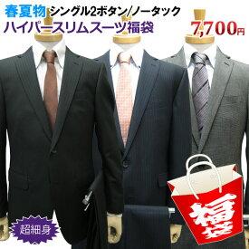 【福袋】春夏物 ハイパースリム 2ツボタン スーツ メンズスーツ ビジネススーツ 紳士服 2ボタン 細身型 超細身 黒 紺 グレー(YA体)(A体)(AB体)