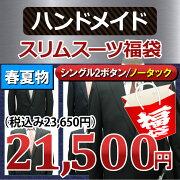春夏物スリムモデルハンドメイド2ボタンスーツ(REDAレダメンズスーツビジネススーツ紳士服2ツボタン細身型黒ブラックウール)(YA体)(A体)