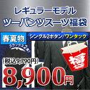 【2パンツスーツ 福袋】春夏物 2ツボタン ワンタック レギュラー ツーパンツ スーツ メンズ メンズスーツ ビジネス ビ…