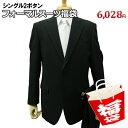 【2Bフォーマル 福袋】シングル 2ツボタン フォーマル スーツ メンズ メンズスーツ 結婚式 紳士服 冠婚葬祭 セレモニー 大きいサイズ 黒 ブラック(BB3)