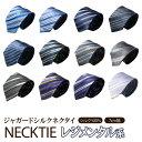 【2本以上購入で1本1,350円(税別)】ジャガード ネクタイ シルク100% necktie silk ストライプ レジメンタル メンズ…