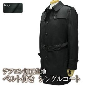 秋冬物 ベルト付き シングル コート テフロン加工 あったか 取り外し可能ライナー coat メンズ メンズコート ビジネス ビジネスコート 外套 紳士服 オフィス(M,L,LL,3L)