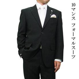 《フォーマル》 2ツボタン ワンタック レギュラー フォーマル スーツ ウール100% suit formal wool アジャスター 簡易ポケットチーフ メンズスーツ ビジネススーツ 黒 ブラック black 紳士服 セレモニー 結婚式 葬式(A体)(AB体)(BE体)