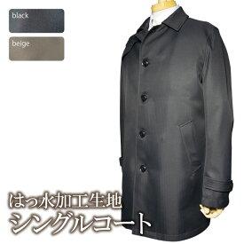 秋冬物 シングル コート はっ水加工 取り外し可能ライナー coat メンズ メンズコート ビジネス ビジネスコート 外套 紳士服 オフィス(S,M,L,LL,3L)