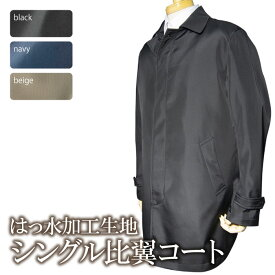 秋冬物 シングル 比翼 コート はっ水加工 取り外し可能ライナー coat メンズ メンズコート ビジネス ビジネスコート 外套 紳士服 オフィス(S,M,L,LL,3L,BBS,BBM,BBL,BBLL)